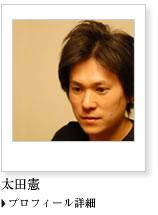 雑木囃子大田